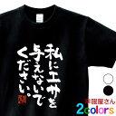 おもしろtシャツ 漢字 文字「私にエサを与えないでください。」メッセージTシャツ ティーシャツ ギフト プレゼント ka300-23 KOUFUKUYAブランド