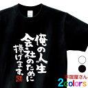 おもしろtシャツ 漢字 文字「俺の人生会社のために捧げます。」メッセージTシャツ ティーシャツ ギフト プレゼント ka300-29 KOUFUKUYAブランド