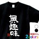 おもしろtシャツ 漢字 文字「無趣味」メッセージTシャツ ティーシャツ ギフト プレゼント ka300-41 KOUFUKUYAブランド