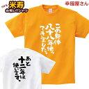 米寿のお祝い 父 母 Tシャツ おもしろtシャツ 漢字 半袖 祝長寿!米寿祝い 88歳「この身体八十八年使ってきました。」 ka300-45 KOUFUKUYAブランド