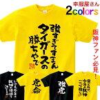 KOUFUKUYA 阪神タイガース応援Tシャツ 男女兼用 オールシーズン 綿100% デイジー/ホワイト 140cm-160cm/S-XL ka300-52