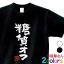 ダイエット おもしろtシャツ 漢字 文字「糖質オフ」メッセージTシャツ ティーシャツ ギフト プレゼント ka300-53 KOUFUKUYAブランド