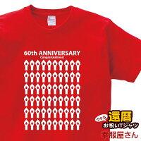 還暦祝いtシャツ半袖祝長寿!還暦お祝い60歳「キャンドル」tシャツ赤いちゃんちゃんこよりティーシャツギフトプレゼント【楽ギフ_包装選択】MS09KOUFUKUYAブランド