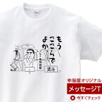 おもしろtシャツ「西郷どん・西郷隆盛」もうここらでよか。 歴史・偉人Tシャツ ms64 KOUFUKUYAブランド