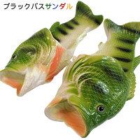 ブラックバスサンダルスリッパ魚おもしろビーチサンダルメンズおもしろグッズ好き・バスフィッシングファン必見shoes01