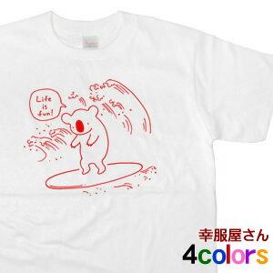 手描きおもしろ動物Tシャツ 「サーフィンコアラ」Tシャツ(半袖) メンズ・レディーズ半袖プリントTシャツ オリジナルTシャツ【メール便OK】【レビューを書いてメール便送料無料】AM14