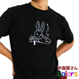 ゆるキャラ ものぐさなあなたにオススメのウサギ君Tシャツ おもしろ Tシャツ アニマル ティーシャツ おもしろtシャツ メンズ レディース