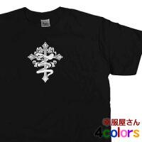 トライバル柄「十字架×ヘビver.」半袖Tシャツ爬虫類トライバル・タトゥーデザイン・当店オリジナルプリントTシャツCL09