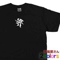 神聖なパワーを感じる「不動明王梵字」Tシャツ(半袖)神仏・仏教・インド・日本TシャツMEN'SティーシャツCL13