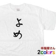 Tシャツ プレゼント カップル