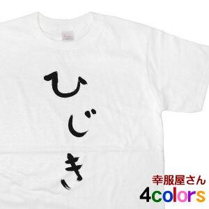 おもしろtシャツ おもしろ プレゼント 半袖 ひらがな「ひじき」手描き筆文字風和柄Tシャツ HI06 KOUFUKUYAブランド