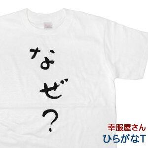 素直にウケる半袖Tシャツ。手描き筆文字風「なぜ?」半袖Tシャツ 意味不明の和柄Tシャツ。好奇...