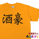文字Tシャツ漢字和柄T 「酒豪」Tシャツ(半袖)おもしろtシャツ お土産 海外 メンズ おもしろ Tシャツ KA02-06 KOUFUKUYAブランド
