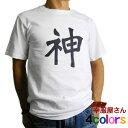 KOUFUKUYA おもしろ漢字Tシャツ「神」 男女兼用 オールシーズン 綿100% 全4色 140cm-160cm/S-XL 某ユーチューバーも愛用のティーシャツ ka02-09