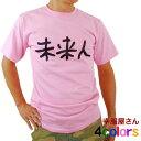 手書き文字Tシャツ漢字T。おもしろTシャツ「未来人」ティーシャツ/おもしろtシャツ WEB限定オリジナル KA10 KOUFUKUYAブランド