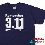 目を覚ませ!脱原発メッセージTシャツ「Remember3.11」   MS02 KOUFUKUYAブランド 送料込 送料無料