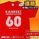 楽天還暦のお祝い Tシャツ 半袖 祝長寿!還暦祝い 60歳「KANREKI」tシャツ 赤いちゃんちゃんこよりティーシャツ メンズ レディース ギフト プレゼント【SPUでP最大8倍】【楽ギフ_包装選択】MS05