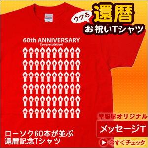 還暦祝いのプレゼントに。60本のキャンドル!メンズ・レディーズ兼用 Tシャツ 60歳/還暦/還暦祝...