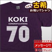 Tシャツ プレゼント オリジナル プリント