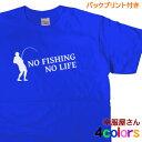 フィッシングファンのためのTシャツ。釣りバカ御用達?!「NO FISHING NO LIFE」Tシャツ(半袖...