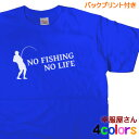 KOUFUKUYA 釣り「NO FISHING NO LIFE」Tシャツ 男女兼用 オールシーズン 綿100% 4色 140cm-160cm/S-XL ms24