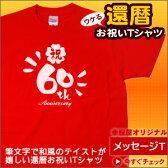 赤いちゃんちゃんこ 還暦祝い tシャツ ギフト プレゼント 60th 筆文字・半袖 60歳 メッセージ お祝い ティーシャツ MS29【P最大7倍】【楽ギフ_包装選択】