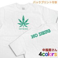 ドラッグ反対!ドラッグ撲滅メッセージTシャツ「STOPTHEDRUG」(半袖)オリジナルms31KOUFUKUYAブランド