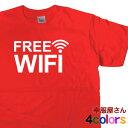 海外で無料Wi-Fi使うなら「FREE WIFI」 おもしろtシャツ おもしろ Tシャツ tシャツ プレゼント ギフト ティーシャツ 半袖Tシャツ ms43 KOUFUKUYAブランド