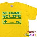 NO GAME NO LIFE 半袖Tシャツ(TypeB) おもしろtシャツ GAME・ゲーマー おもしろ Tシャツ ティーシャツ OS18 KOUFUKUYAブランド