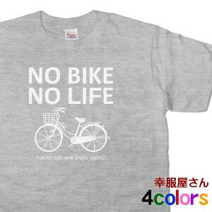 おもしろTシャツ!ロードバイク愛好家のための「NO BIKE NO LIFE」半袖Tシャツ 自転車・サイクリング Tシャツ ユニセックス(メンズ・レディース兼用)半袖プリントTシャツ【メール便OK】【レビューを書いて送料無料】 OS28