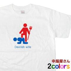 鬼嫁と暮らすあなたへ。おもしろTシャツ!「鬼嫁」トイレマーク?半袖Tシャツ ユニセックス(...