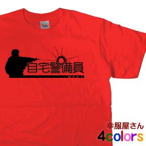 自宅警備員が主張できちゃう長袖Tシャツ!自宅警備員なあなたの為の「自宅警備員」Tシャツ。(...