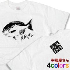 釣り好きにはたまらないフィッシングTシャツグレ釣りファン御用達?!「尾長グレ」Tシャツ(半...