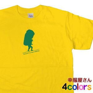 アウトドア派の半袖Tシャツ「巨大なザック」登山・ワンダーフォーゲル・キャンプ好きのための/おもしろTシャツ/ティーシャツ/おもし