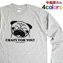 パグ★ロングTシャツ(CRAZY FOR YOU) ロンT/長袖Tシャ...