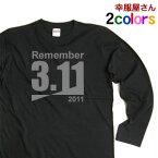 目を覚ませ!脱原発メッセージTシャツ「Remember3.11」ロングTシャツ 長袖プリントTシャツ  LT-MS02 KOUFUKUYAブランド 送料込 送料無料