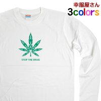 ドラッグ反対!ドラッグ撲滅メッセージTシャツ「STOPTHEDRUG」Tシャツ(ロング・長袖Tシャツ)LT-MS31KOUFUKUYAブランド