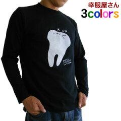 歯を大切に!おもしろロングTシャツ「美歯T」 ユニセックス(メンズ・レディース兼用)長袖プリン…