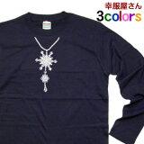 だまし絵 Tシャツ「スノーペンダント」オリジナル長袖Tシャツ ティーシャツ lt-os45 KOUFUKUYAブランド