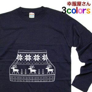 だまし絵のパーカーポケット風「ノルディック柄」 おもしろ だまし絵 Tシャツ(ロング・長袖Tシャツ)だまし絵デザイン・ ティーシャツ LT-OS53 KOUFUKUYAブランド