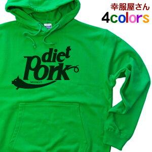 おもしろパロディ柄「dietPork(ダイエットポーク)」パーカー(裏毛・プルオーバー)【※メール便不可】 メンズ・レディース オリジナルパーカー PK-OS43