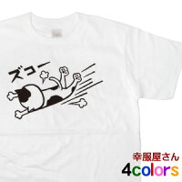 おもしろtシャツ「ズコー猫」ずっこけ猫ネコちゃん半袖Tシャツティーシャツギフトプレゼントcat31KOUFUKUYAブランド