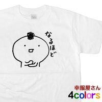 LINEスタンプキャラクターもひお君「なるほど!」Tシャツ(半袖)cr08KOUFUKUYAブランド