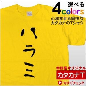 【メール便OK】おもしろカタカナTシャツ。 おもしろ Tシャツ/ティーシャツ/おもしろtシャツ/tシャツ プレゼント/ギフト