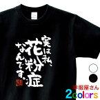 おもしろ 漢字Tシャツ「実は私、花粉症なんです。」 ウィルス 勘違い 批判 対策 アピール 男女兼用 オールシーズン 綿100% ホワイト/ブラック 140cm-160cm/S-XL ka400-91 KOUFUKUYA 幸服屋さん 送料込 送料無料