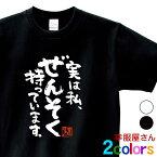 漢字Tシャツ「実は私、ぜんそく持っています。」 ウィルス 勘違い 批判 対策 アピール 男女兼用 オールシーズン 綿100% ホワイト/ブラック 140cm-160cm/S-XL ka400-93 KOUFUKUYA 幸服屋さん 送料込 送料無料