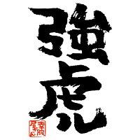 おもしろtシャツ漢字阪神タイガースファン「タイガース応援Tシャツ」ティーシャツギフトプレゼントka300-04KOUFUKUYAブランド