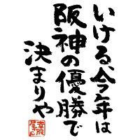 おもしろtシャツ漢字阪神タイガースファン「タイガース応援Tシャツ」ティーシャツギフトプレゼントka300-52KOUFUKUYAブランド