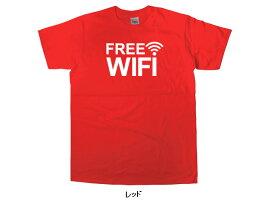 海外で無料Wi-Fi使うなら「FREEWIFI」おもしろtシャツおもしろTシャツtシャツプレゼントギフトティーシャツ半袖Tシャツ【SPUでP最大8倍】ms43