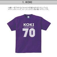 古希のお祝いTシャツ半袖祝長寿!古希祝い70歳パーティー用ギフト全6種類ティーシャツtシャツプレゼントMS70KOUFUKUYAブランド